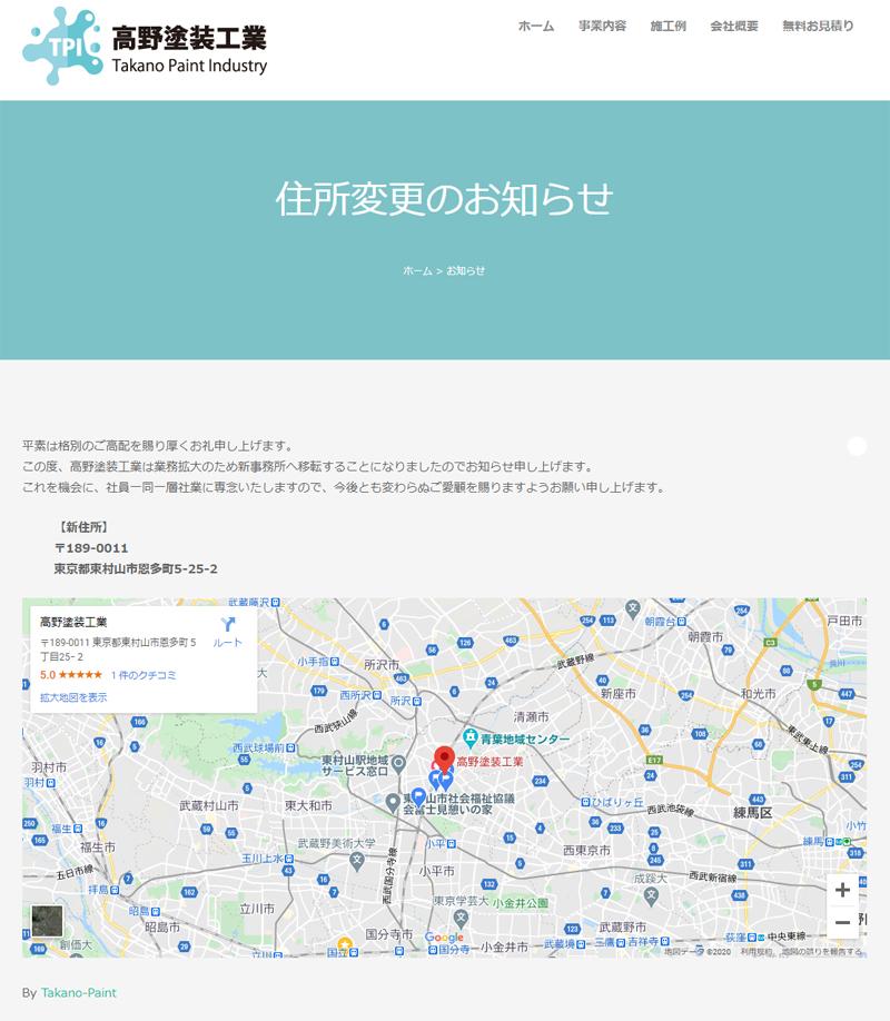 高野塗装工業:住所変更のお知らせ