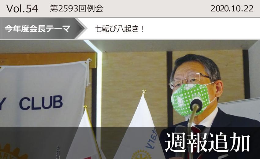 東京東村山ロータリークラブ:第2593回例会週報追加