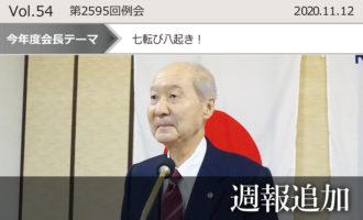 東京東村山ロータリークラブ:第2595回例会週報追加