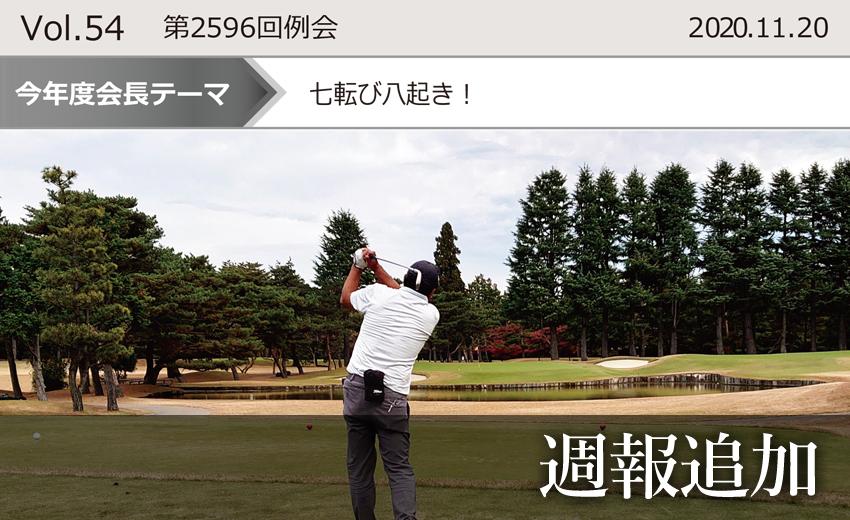 東京東村山ロータリークラブ:第2596回例会週報追加