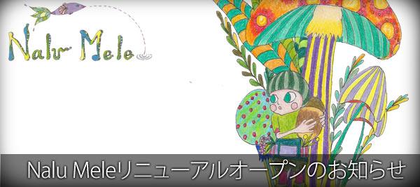 Nalu Mele:Nalu Meleリニューアルオープンのお知らせ