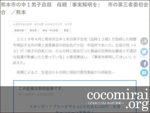 ここから未来:大貫隆志:毎日新聞掲載、2020年11月10日「熊本市の中1男子自殺 母親『事実解明を』 市の第三者委初会合」ページ追加