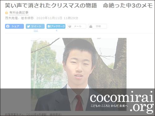 ここから未来:篠原宏明・真紀:朝日新聞掲載、2020年11月11日「笑い声で消されたクリスマスの物語 命絶った中3のメモ」ページ追加