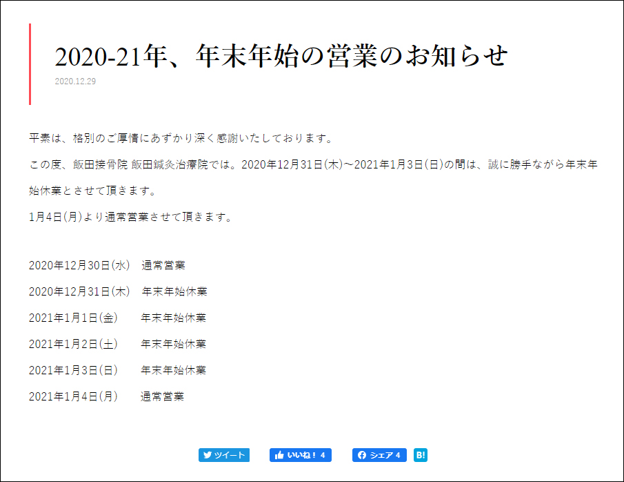 飯田接骨院 飯田鍼灸治療院:2020-21年、年末年始の営業ページ追加