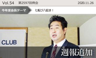 東京東村山ロータリークラブ:第2597回例会週報追加