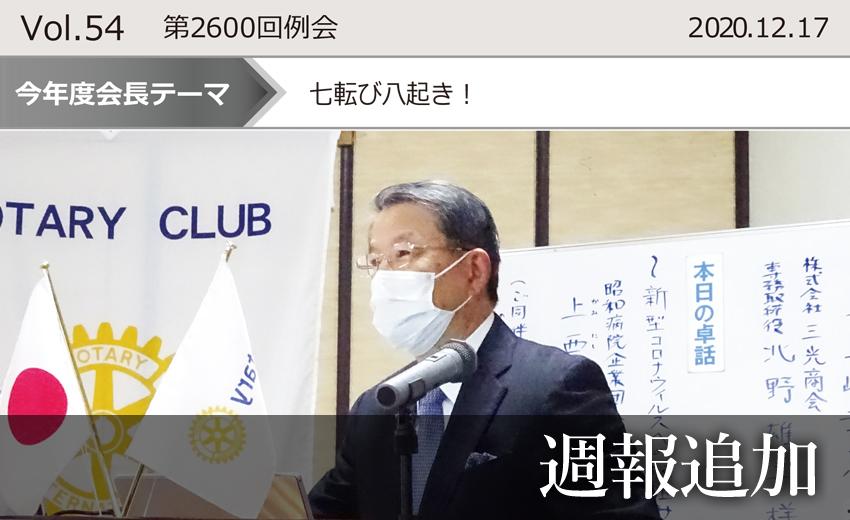 東京東村山ロータリークラブ:第2600回例会週報追加