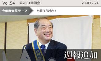 東京東村山ロータリークラブ:第2601回例会週報追加