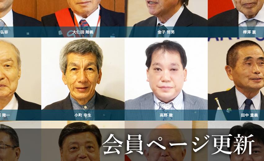 東京東村山ロータリークラブ:会員ページ更新