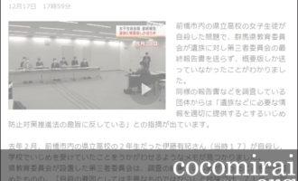 ここから未来:武田さち子:2020年12月17日 NHK「遺族に概要版しか送付せず」
