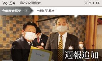 東京東村山ロータリークラブ:第2602回例会週報追加