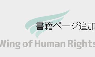 人権の翼:書籍ページ追加