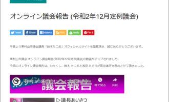 東村山市議会議員「鈴木たつお」オフィシャルサイト:オンライン議会報告(令和2年12月定例議会)