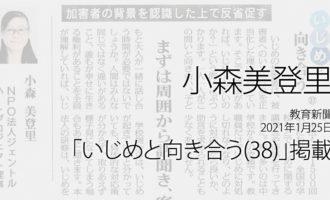 人権の翼:小森美登里:教育新聞、2021年1月25日「いじめと向き合う(38)」掲載ページ追加