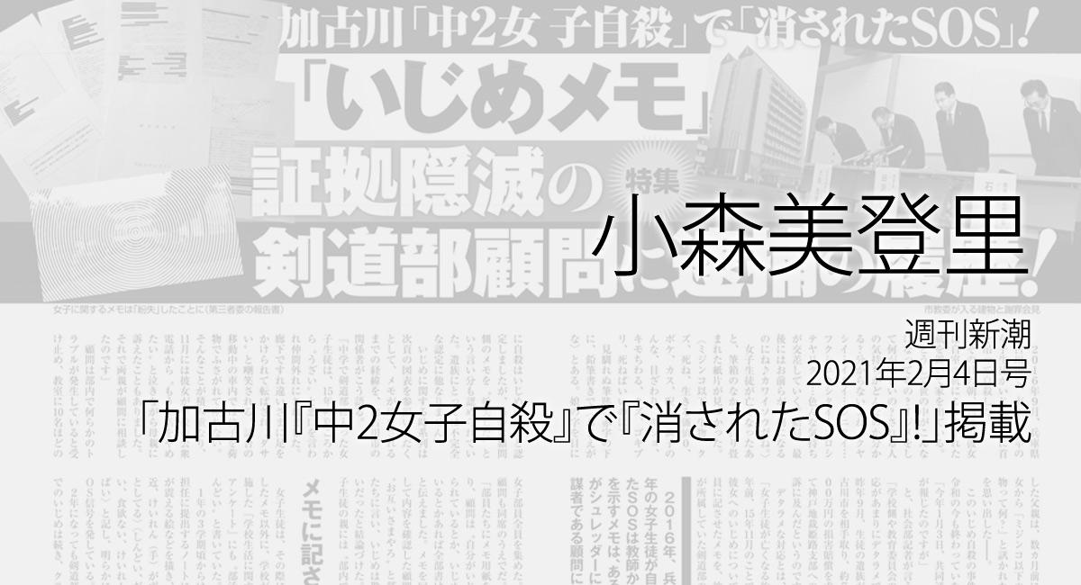 人権の翼:小森美登里:週刊新潮2021年2月4日号「加古川『中2女子自殺』で『消されたSOS』!」掲載ページ追加
