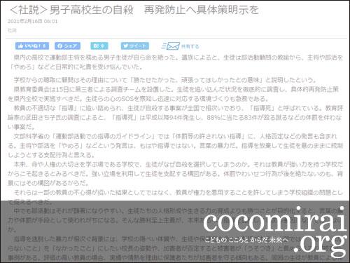 ここから未来:武田さち子:琉球新報掲載、2021年2月16日「<社説>男子高校生の自殺 再発防止へ具体策明示を」ページ追加