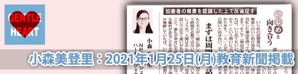 ジェントルハートプロジェクト:小森美登里:教育新聞掲載「いじめと向き合う(38)」
