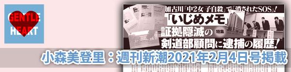 ジェントルハートプロジェクト:小森美登里:週刊新潮2月4日号掲載「加古川『中2女子自殺』で『消されたSOS』!」