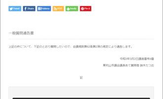 東村山市議会議員「鈴木たつお」オフィシャルサイト:令和3年東村山市議会3月定例会一般質問通告書