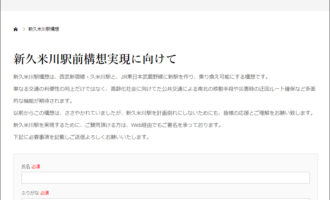東村山市議会議員「鈴木たつお」オフィシャルサイト:新久米川駅前構想