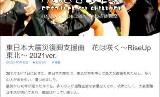 かわさき舞祭:東日本大震災復興支援曲 花は咲く~RiseUp東北~ 2021ver.ページ追加