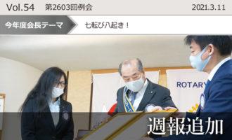東京東村山ロータリークラブ:第2603回例会週報追加