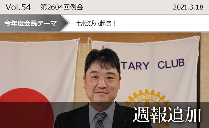 東京東村山ロータリークラブ:第2604回例会週報追加