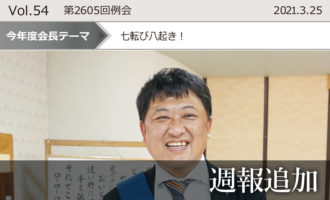 東京東村山ロータリークラブ:第2605回例会週報追加