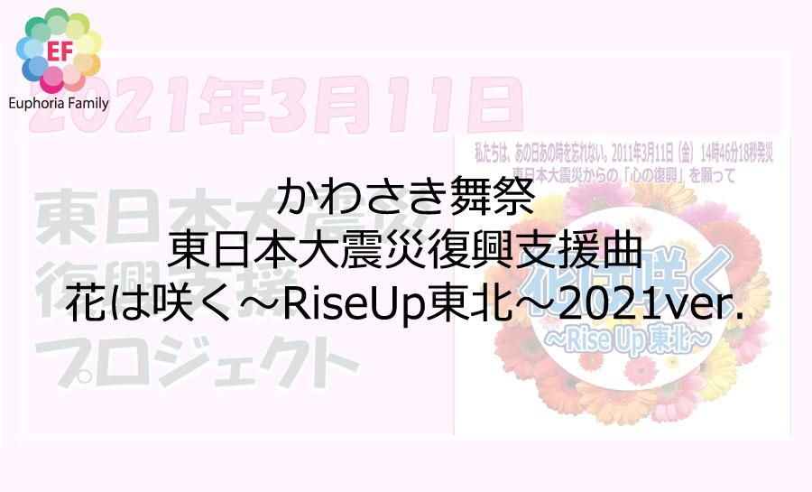 ユーフォリアファミリー:かわさき舞祭:東日本大震災復興支援曲:花は咲く~RiseUp東北~2021ver.ページ追加
