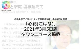 ユーフォリアファミリー:心花(こはな)、2021年3月5日版、タウンニュース掲載