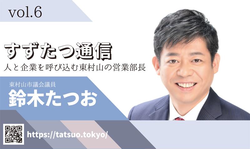 東村山市議会議員「鈴木たつお」オフィシャルサイト:すずたつ通信 vol.6を発行