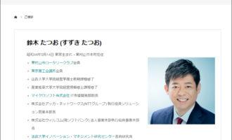東村山市議会議員「鈴木たつお」オフィシャルサイト:ご挨拶ページ更新