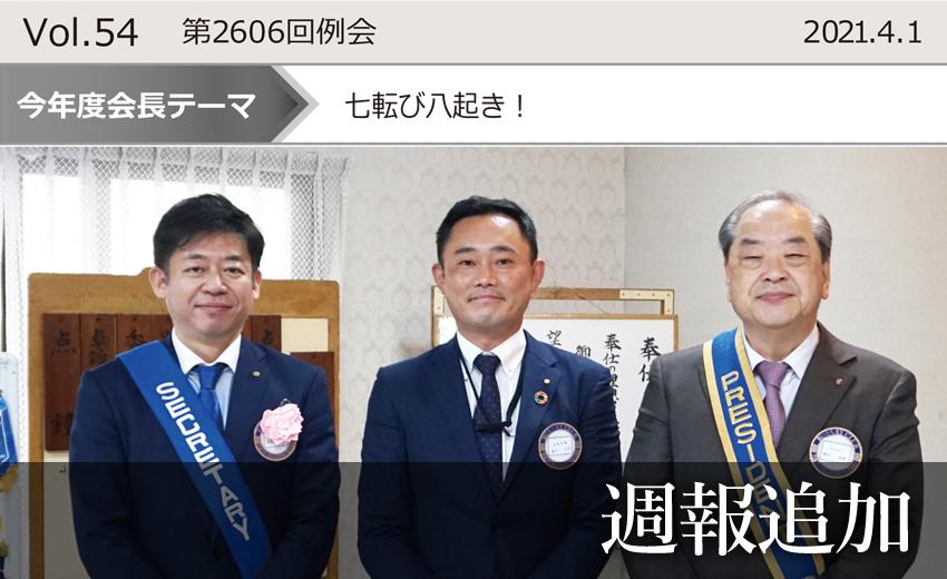 東京東村山ロータリークラブ:第2606回例会週報追加