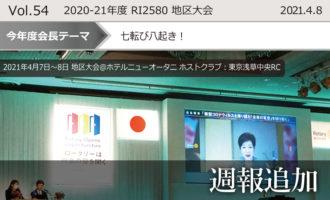 東京東村山ロータリークラブ:地区大会週報追加