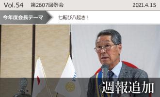 東京東村山ロータリークラブ:第2607回例会週報追加