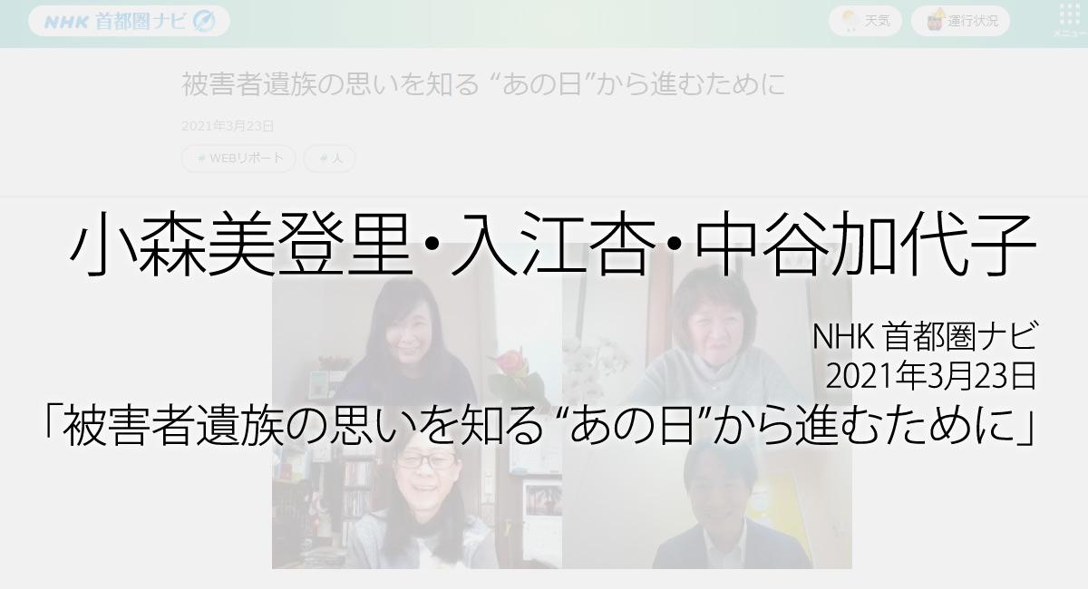 """人権の翼:小森美登里・入江杏・中谷加代子:NHK 首都圏ナビ、2021年3月23日「被害者遺族の思いを知る """"あの日""""から進むために」放送ページ追加"""