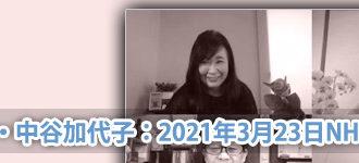"""ジェントルハートプロジェクト:小森美登里・中谷加代子:NHK 首都圏ナビ「被害者遺族の思いを知る """"あの日""""から進むために」"""
