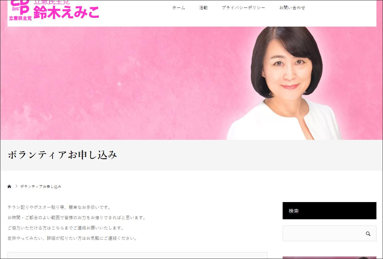 立憲民主党 鈴木えみこ オフィシャルサイト:ボランティアお申し込みページ追加