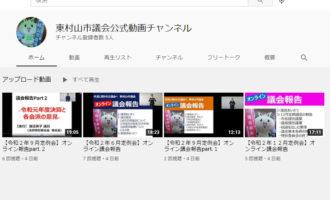東村山市議会議員「鈴木たつお」オフィシャルサイト:東村山市議会公式動画チャンネル
