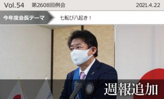 東京東村山ロータリークラブ:第2608回例会週報追加