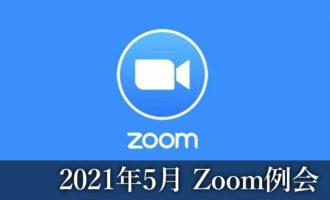 東京東村山ロータリークラブ:2021年5月 Zoom例会