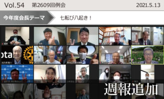 東京東村山ロータリークラブ:第2609回例会週報追加