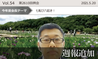 東京東村山ロータリークラブ:第2610回例会週報追加