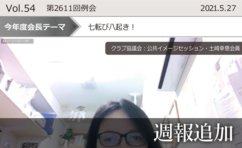 東京東村山ロータリークラブ:第2611回例会週報追加