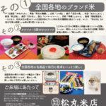 松丸米店 チラシ