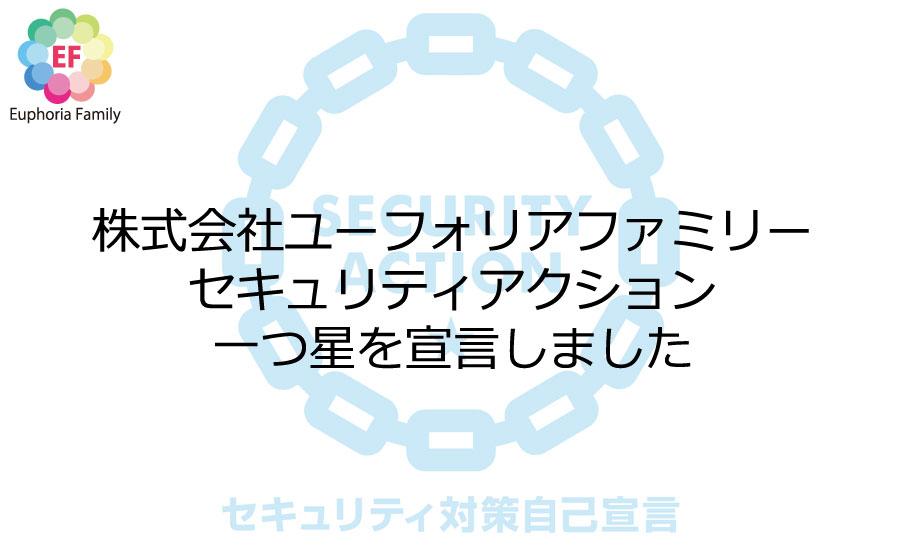 ユーフォリアファミリー:セキュリティアクション一つ星を宣言しました
