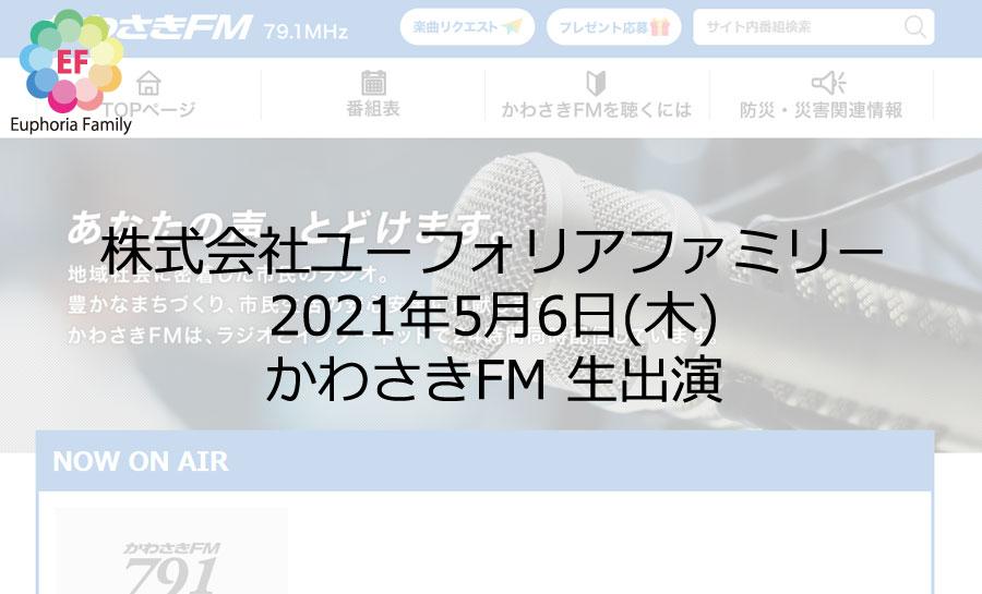 ユーフォリアファミリー:2021年5月6日(木) 株式会社ユーフォリアファミリーが、かわさきFM 生出演