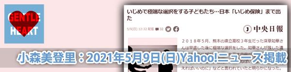 ジェントルハートプロジェクト:小森美登里:Yahoo!ニュース掲載「いじめで極端な選択をする子どもたち…日本『いじめ保険』まで出た」