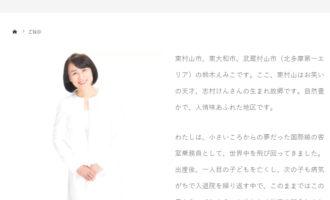 立憲民主党 鈴木えみこ オフィシャルサイト:ご挨拶ページ更新