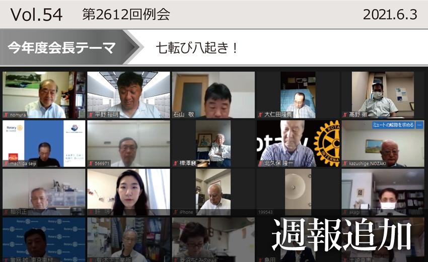 東京東村山ロータリークラブ:第2612回例会週報追加