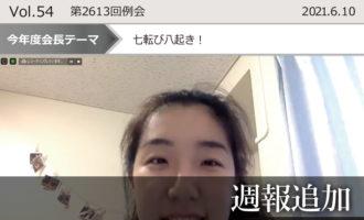 東京東村山ロータリークラブ:第2613回例会週報追加